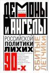 Demony i angely rossijskoj politiki likhikh 90-kh. Sbitye letchiki