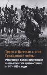 Terek i Dagestan v ogne Grazhdanskoj vojny. Religioznoe, voenno-politicheskoe i ideologicheskoe protivostojanie v 1917-1920-kh godakh