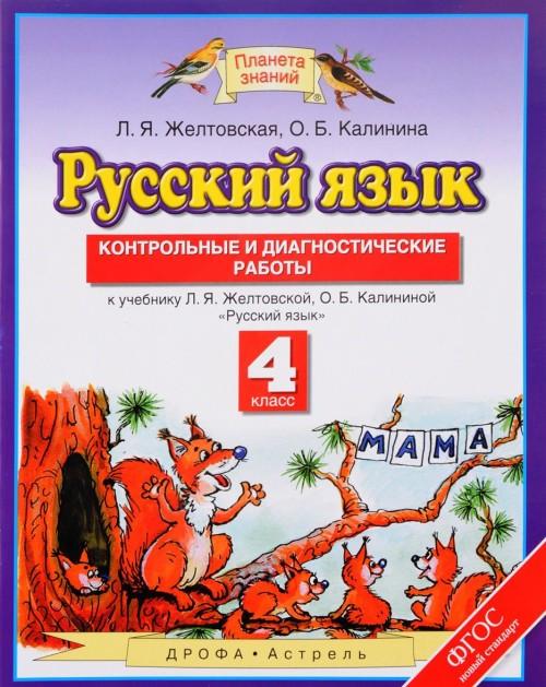 Russkij jazyk. 4 klass. Kontrolnye i diagnosticheskie raboty k uchebniku L. Ja. Zheltovskoj, O. B. Kalininoj