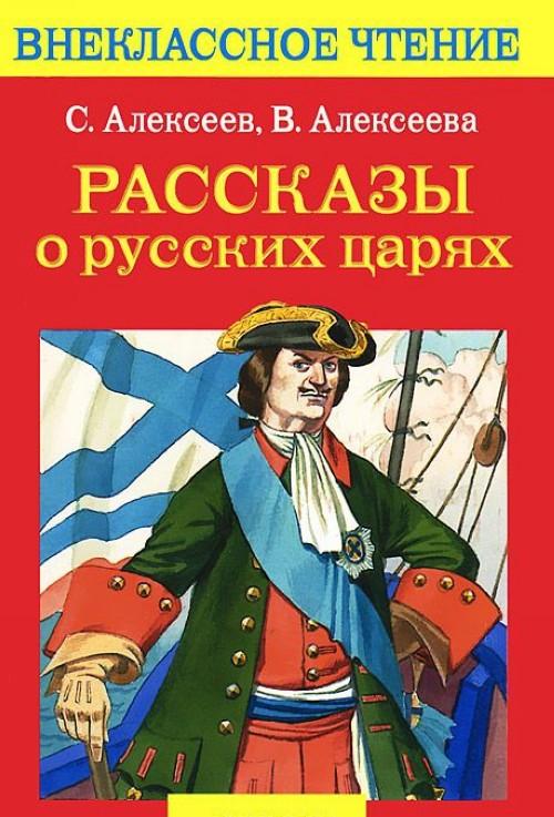 руби книги с рассказами с п алексеева школа олимпийского