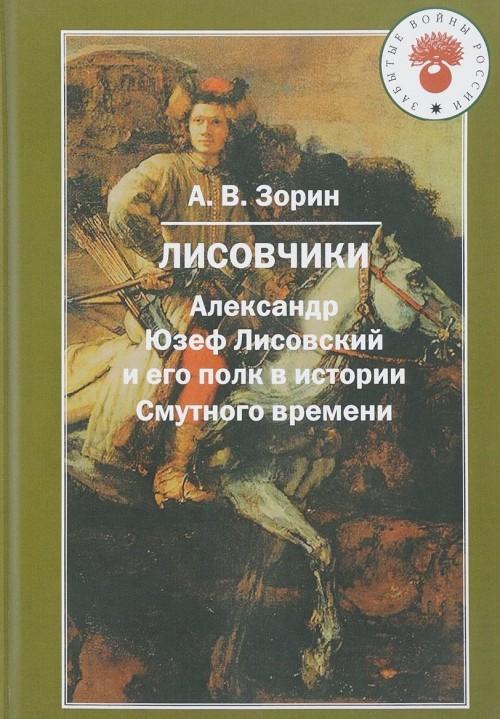 Лисовчики. Александр Юзеф Лисовский и его полк в истории Смутного времени