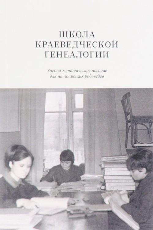 Shkola kraevedcheskoj genealogii.Ucheb-metod.pos.dlja nachin.rodovedov
