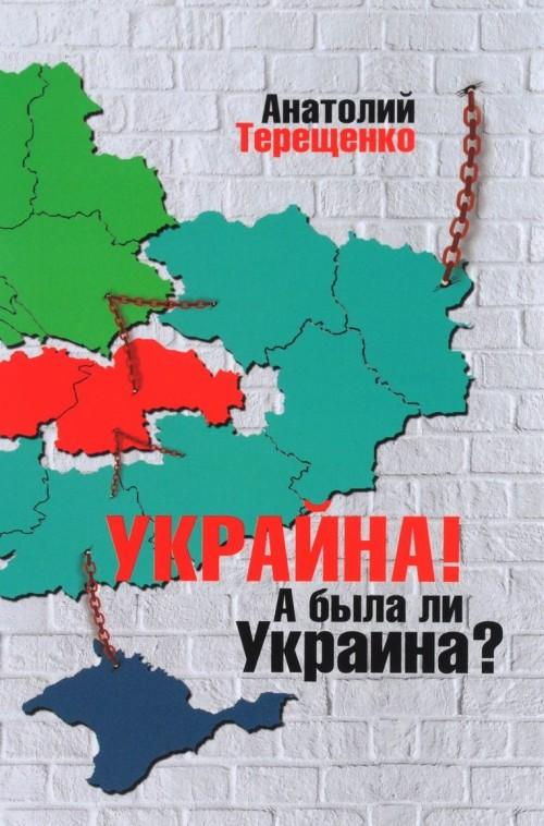 Ukraina! A byla li Ukraina?