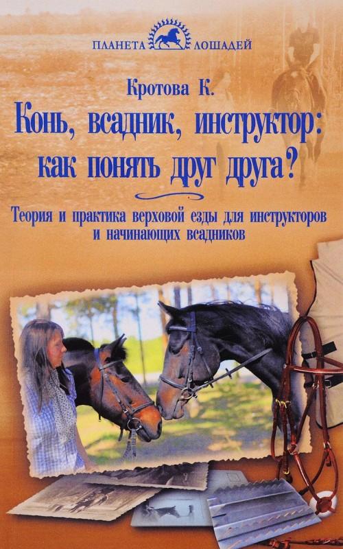 Конь, всадник, инструкотр. Как понять друг друга?