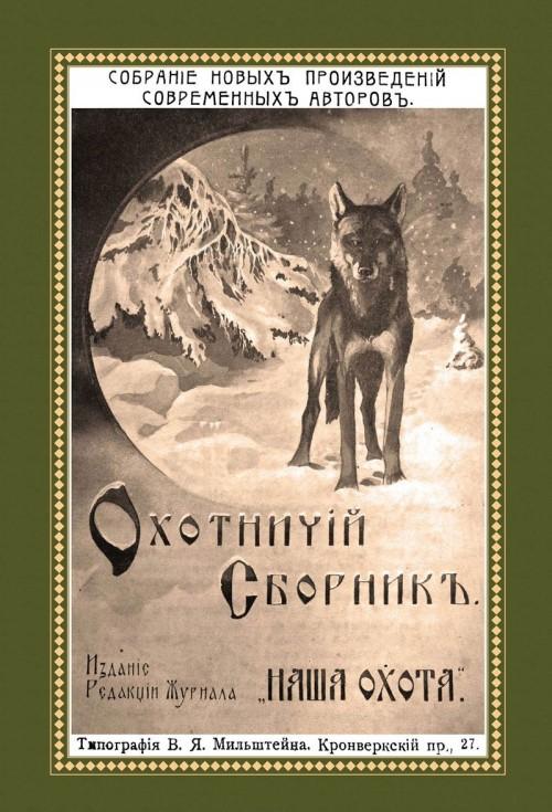 Okhotnichij Sbornik