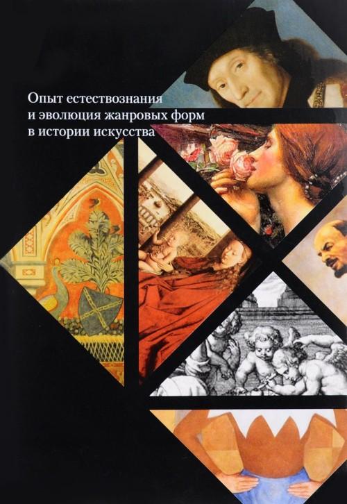 Opyt estestvoznanija i evoljutsija zhanrovykh form v istorii iskusstva