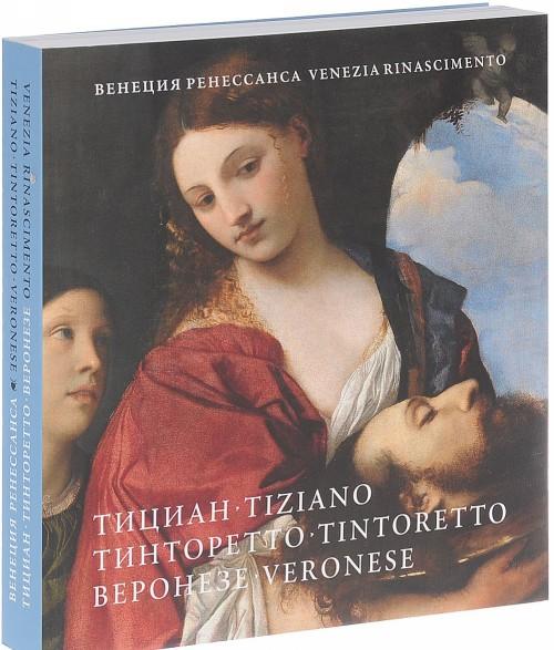 Venezia Rinascimento: Tiziano, Tintoretto, Veronese / Venetsija Renessansa. Titsian, Tintoretto, Veroneze. Katalog vystavki