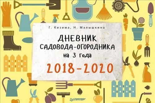 Dnevnik sadovoda-ogorodnika na 3 goda. 2018–2020