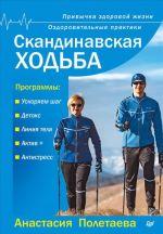 Скандинавская ходьба. Привычка здоровой жизни