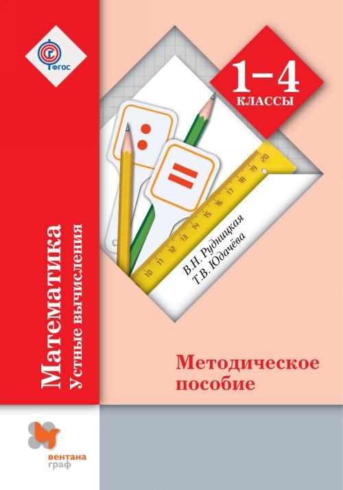 Matematika. 1-4 klassy. Ustnye vychislenija. Metodicheskie rekomendatsii