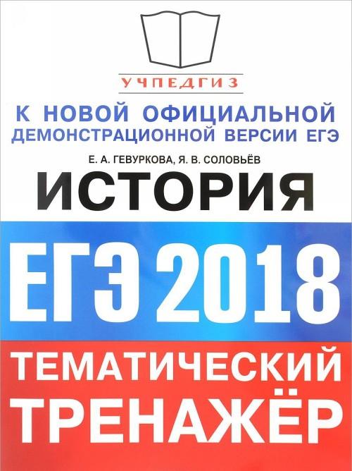 ЕГЭ 2018. История. Тематический тренажёр.