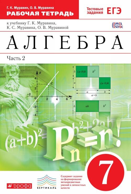 Algebra. 7 klass. Rabochaja tetrad s testovymi zadanijami. Chast 2. Vertikal