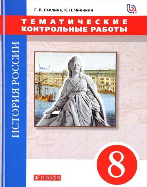 Istorija Rossii. 8 klass. Tematicheskie kontrolnye raboty