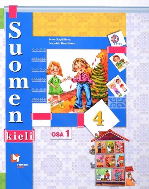 Suomen kieli 4 Osa 1 / Финский язык 4 класс. Учебник. В двух частях Часть 1