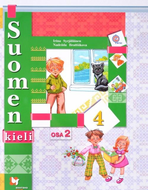 Suomen kieli 4 Osa 2 / Finskij jazyk 4klass. Uchebnik. V 2 chastjakh. Chast 2