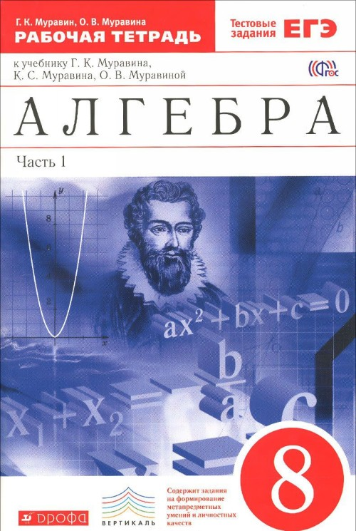 Algebra. 8 klass. Rabochaja tetrad. K uchebniku G. K. Muravina, K. S. Muravina, O. V. Muravinoj. V 2 chastjakh. Chast 1