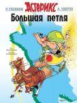Bolshaja petlja. Asteriks / Asterix