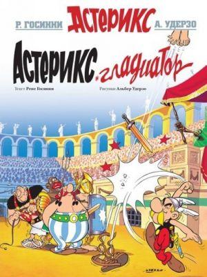 Gladiator. Asteriks / Asterix