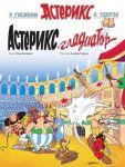 Гладиатор. Астерикс / Asterix