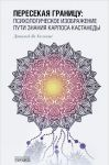 Peresekaja granitsu: psikhologicheskoe izobrazhenie puti znanija Karlosa Kastanedy