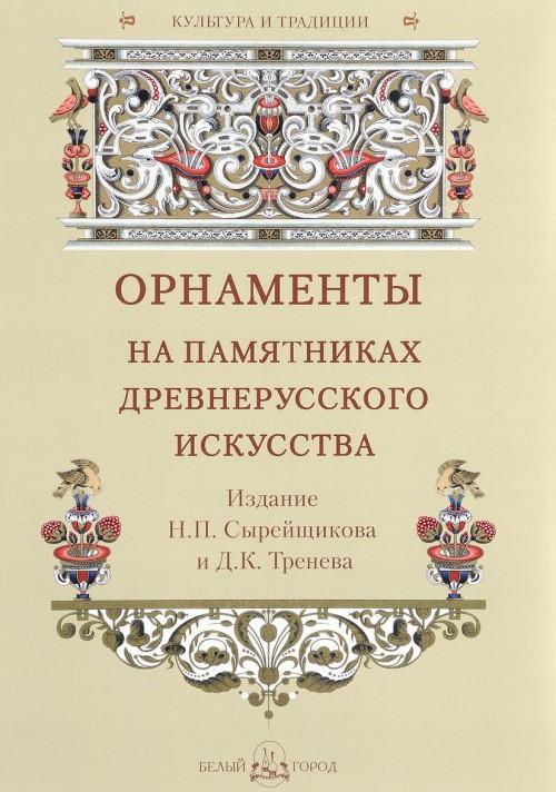 Орнаменты на памятниках древнерусского искусства (м/о)