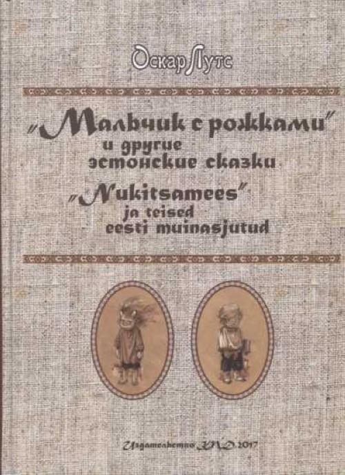 """""""mal'chik s rozhkami"""" i drugie -estonskie skazki.  *""""nukitsamees"""" ja teised eesti muinasjutud*"""