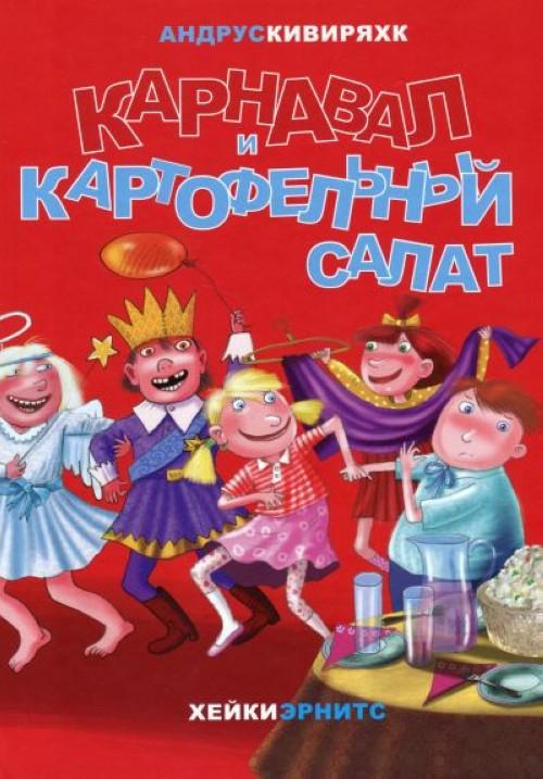 Karnaval i kartofel'nyj salat