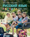 Russkij jazyk uchebnik 5 kl 2