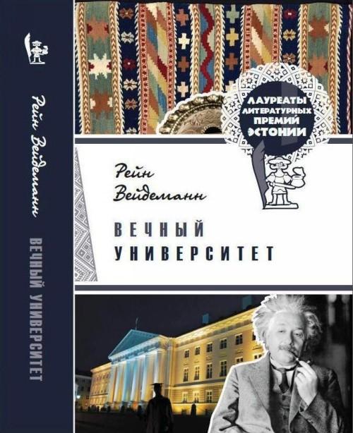 Vechnyj universitet