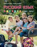 Russkij jazyk uchebnik 5 kl 1
