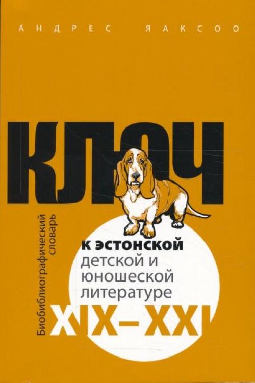 Kljuch k -estonskoj detskoj i junosheskoj literature. *xix-xxi* vv.