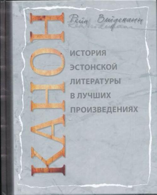 Kanon. istorija -estonskoj literatury v luchshih proizvedenijah