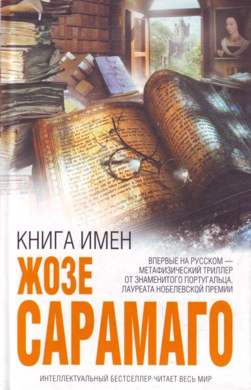 Книга имен