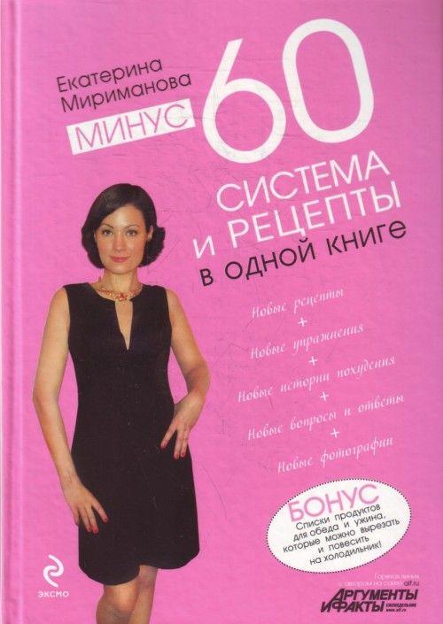 Диета 60 Е Мириманова. Ешьте все и худейте по системе «Минус 60»