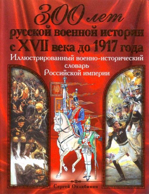 Illjustrirovannyj voenno-istoricheskij slovar Rossijskoj imperii.