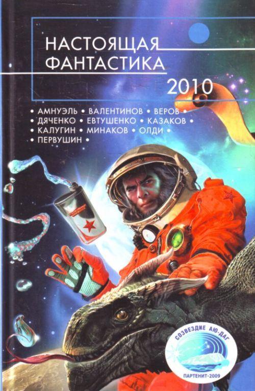 Nastojaschaja fantastika - 2010