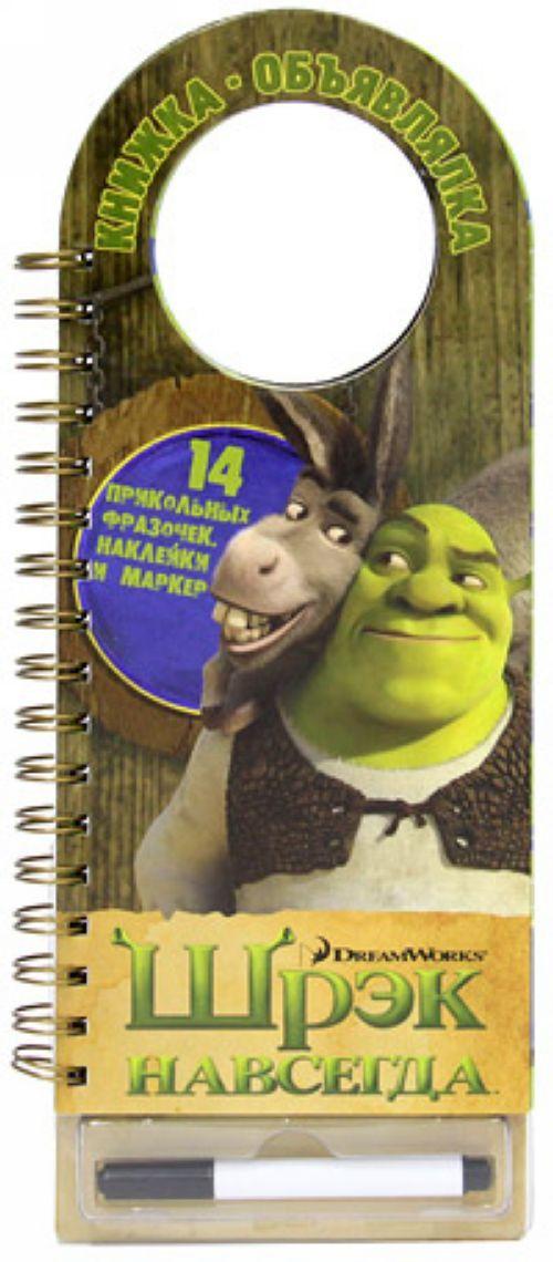 Kn-objavljalka.Shrek navsegda.