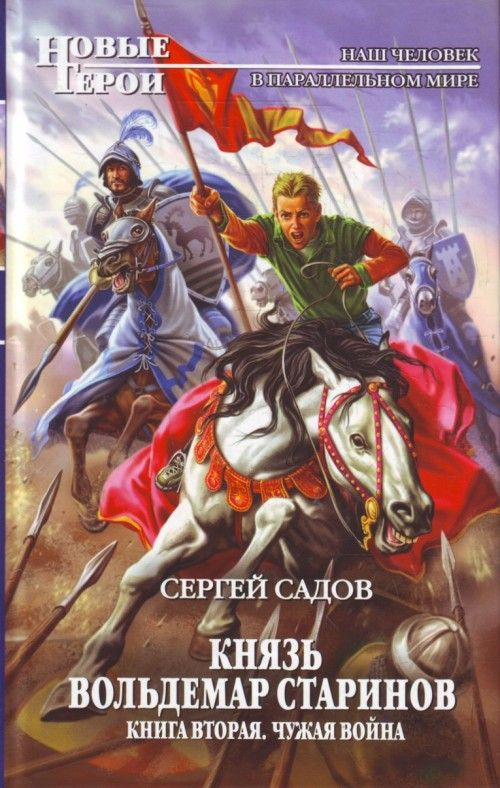 Князь Вольдемар Старинов. Чужая война.Книга вторая.