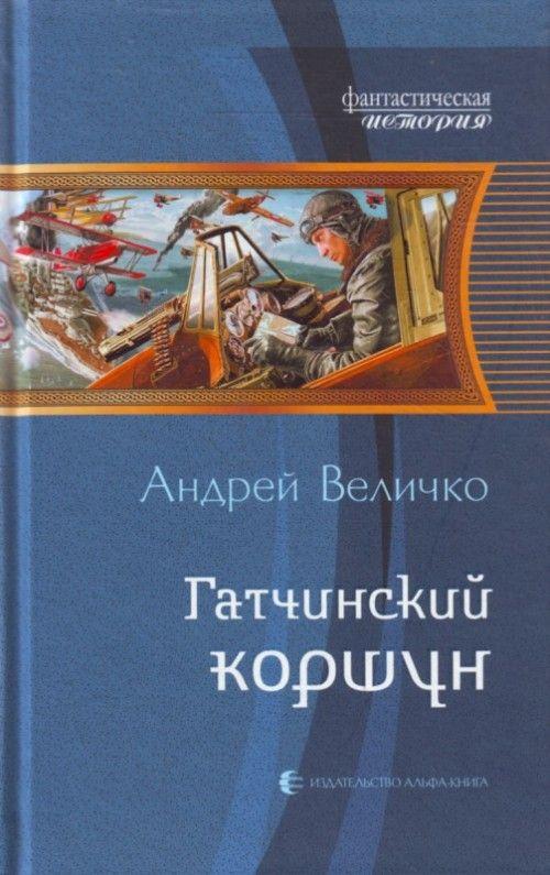 Gatchinskij korshun