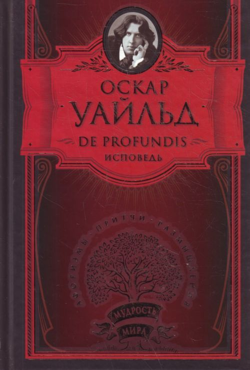 De Profunfis. Ballada Redingskoj tjurmy. Filosofskie mysli i izrechenija. Aforizmy.