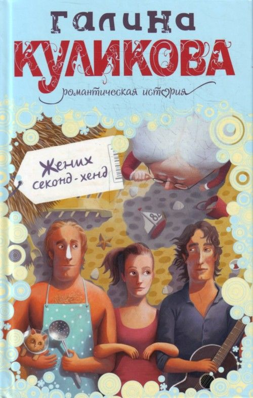 Zhenikh sekond-khend: roman.