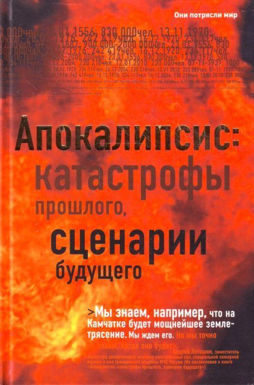 Apokalipsis: katastrofy proshlogo, stsenarii buduschego.