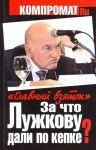 """Za chto Luzhkovu dali po kepke? """"Glavnyj vzjatok""""."""
