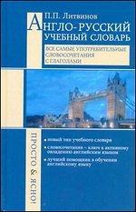 Англо-русский учебный словарь. Все самые употребительные словосочетания с глаголами.