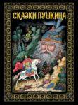 Skazki Pushkina. Zhivopis Palekha