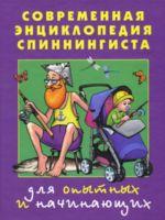Sovremennaja entsiklopedija spinningista. Dlja opytnykh i nachinajuschikh.