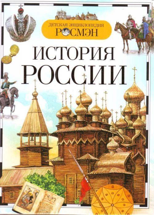 Istorija Rossii.