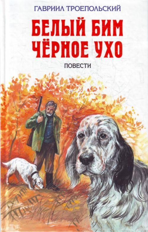 Belyj Bim Chernoe Ukho.