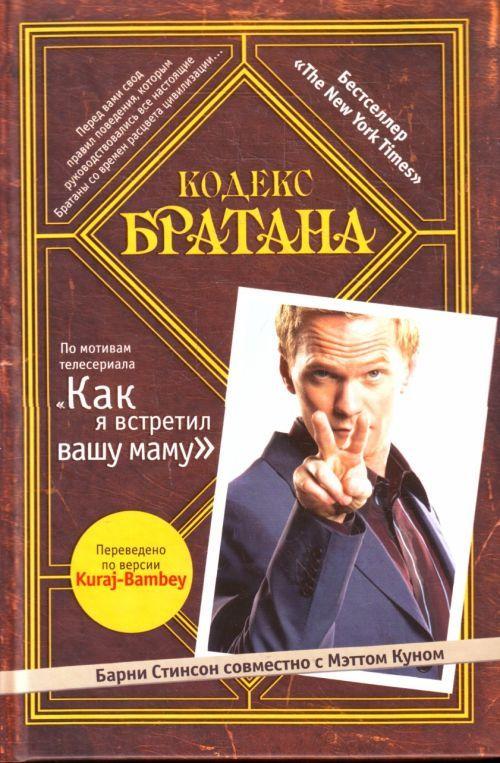 Кодекс Братана.