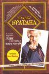 Kodeks Bratana.